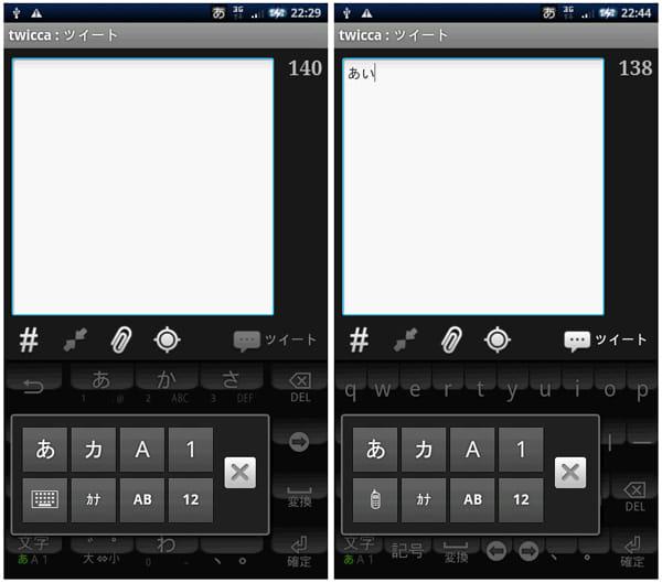 OpenWnnフリック入力対応版:左下のキーボードのアイコンをタップするとキーボード入力。キーボード入力から戻すときはモバイルのアイコンをタップ