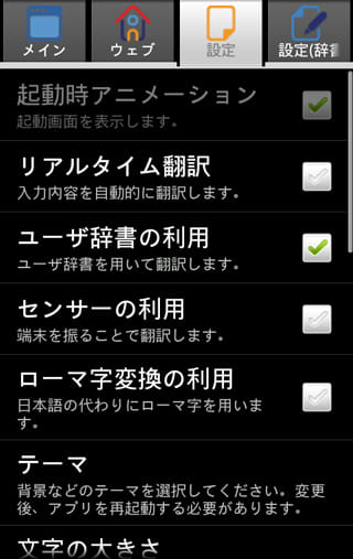 iTranslator for Android:豊富な設定項目