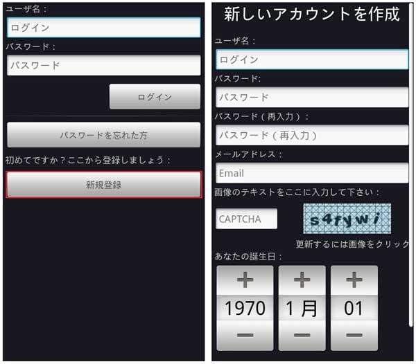 Ustream Broadcaster:ログイン画面(左) 新規登録画面(右)