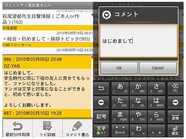 mixiView:「コメント書込」をタップで入力できる