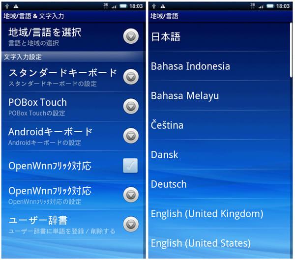 OpenWnnフリック入力対応版:上画面でいつでも使用言語の設定を変更できます