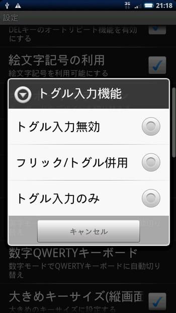 OpenWnnフリック入力対応版:フリックとトグル入力(携帯入力)の併用も可