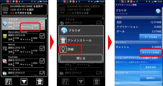 Ks Uninstaller:キャッシュを削除して空き容量を確保