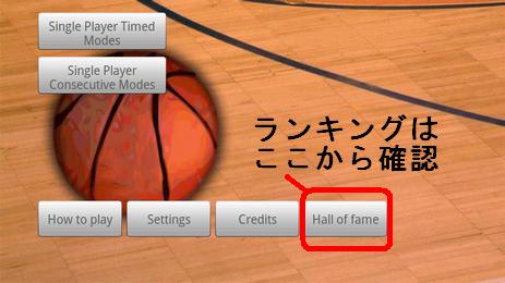 BasketBall:ランキングの確認はTOP画面から