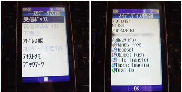 Bluetoothを使えるケータイであれば、Bluetooth経由で電話帳を送信できる(写真の機種はSoftBank 911SH)