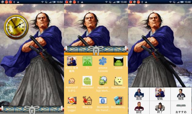 坂本龍馬(きせかえ): 左:アナログ時計 中央:アプリ一覧 右:Menu