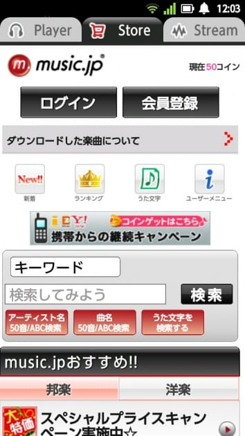 music.jp:音楽/動画/歌詞を楽しむ総合音楽アプリ:「Store」画面