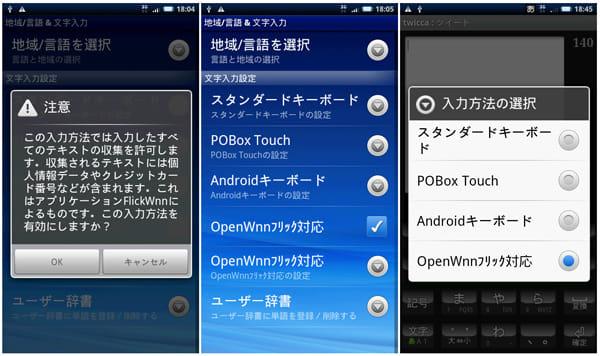 OpenWnnフリック入力対応版:設定画面でチェックしたのち、入力方法の選択でフリックを選ぶと入力方式が設定されます