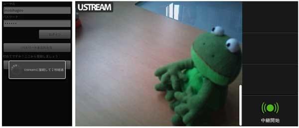Ustream Broadcaster:接続中画面 (左)ライブ中継画面(右)