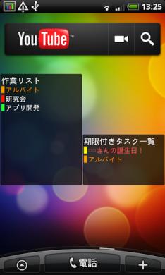 Ms ToDo Free(日本語版): タスクのカテゴリ別にウィジェットを表示できます