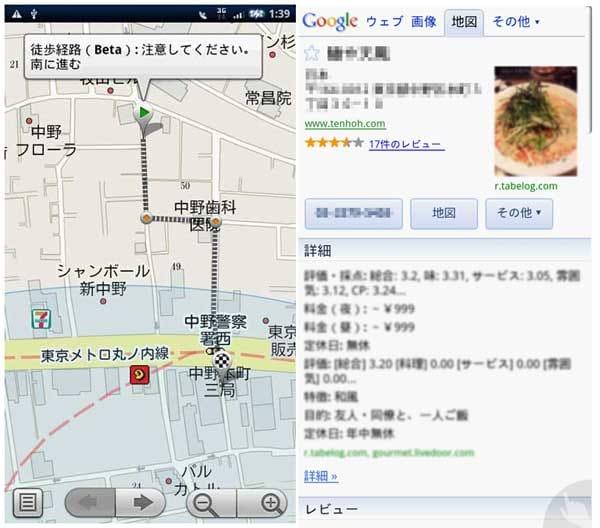 らーめんなうクーポン:お店までの経路は外部アプリで表示(左)。お店の詳細情報も外部のウェブブラウザで表示(右)