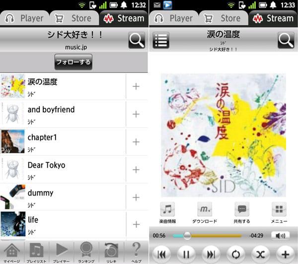 music.jp:音楽/動画/歌詞を楽しむ総合音楽アプリ:公開プレイリストが魅力