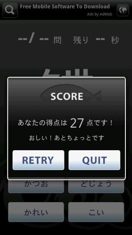 Kanji-さかなへん-:時間内に全問解答するのも大変