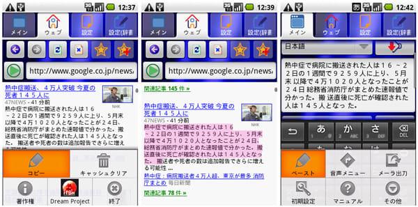 iTranslator for Android:ウェブのメニューか(左)ら反転し(中)ペースト(右)