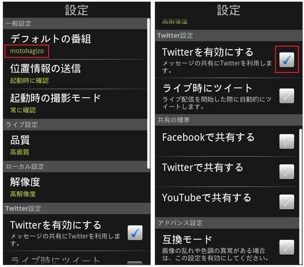 Ustream Broadcaster:設定1(左)設定2(右)