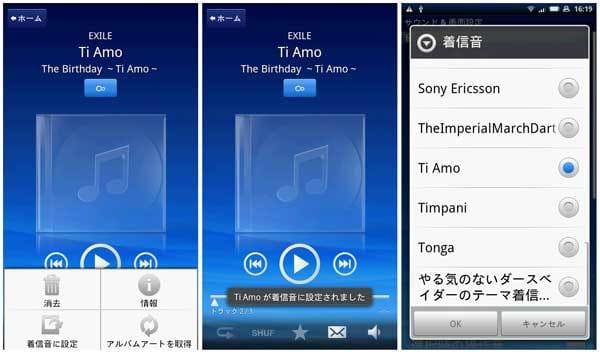 Mediascapeで音楽を再生中にメニューボタンを押し、着信音に設定を選択すると一発で着信音に設定できる