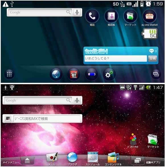 デスクトップ画面などは差別化されている(上:IS01 下:LYNX)