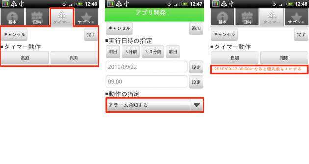 Ms ToDo Free(日本語版): (左)「タイマー」タブの表示画面 (中央)タイマー動作の設定画面 (右)タイマー動作の設定後の様子