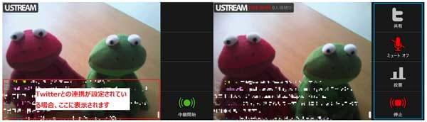Ustream Broadcaster:ライブ中継前 ⇒ ライブ中継中