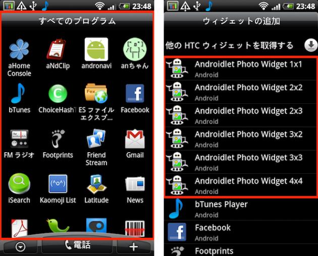 Androidlet Photo Widget: アプリ一覧にアイコンは表示されません。ウィジェットからアプリを起動します。
