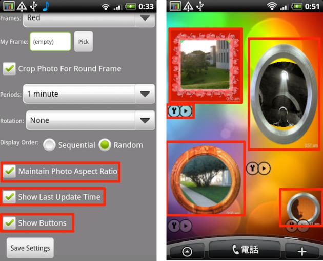 Androielet Photo Widget: ウィジェット毎に設定を変更することができます。