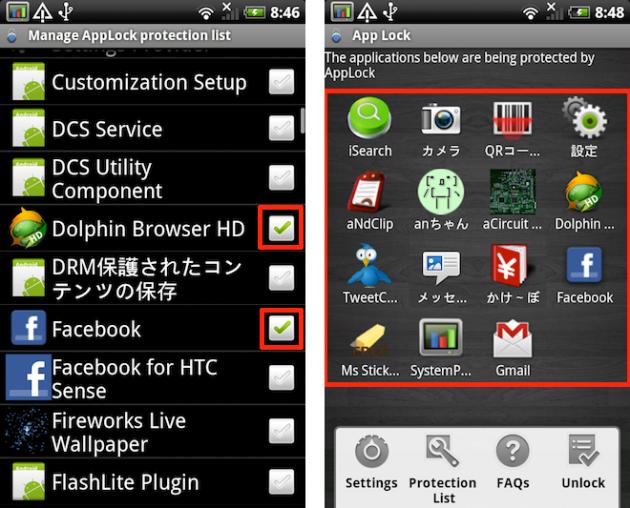 App Lock: (左)ロック対象アプリの選択画面 (右)ロックをかけたアプリの表示画面