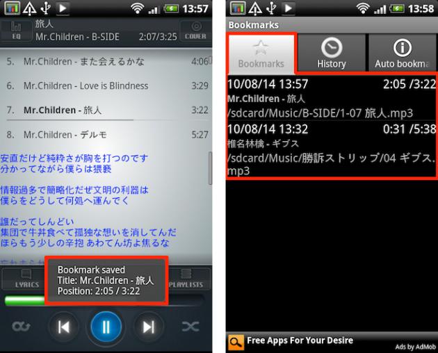 Astro Player Beta: (左)ブックマーク登録を行った時の画面 (右)「Bookmarks」タブの表示画面