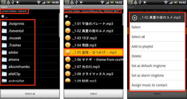 Astro Player Beta: (左)「ADD」を開いた時の画面 (中央)フォルダから曲を選択中の画面 (右)曲の操作を選択するポップアップ表示