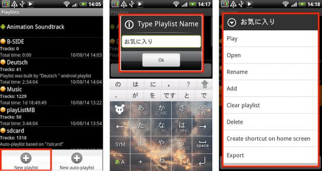 Astro Player Beta: (左)「Playlists」選択画面、(中央)プレイリストの名前選択、(右)プレイリスト長押しで可能な各種コマンド