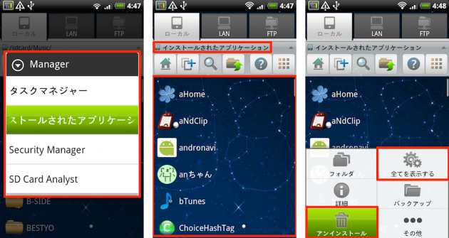 EStrongs File Explorer: このようなアプリの連携はうれしいですね!
