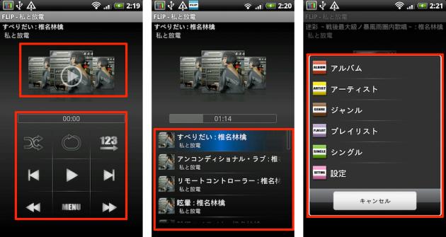 FLiP: 操作画面はボタンも大きくてタップしやすく使いやすさ抜群です!