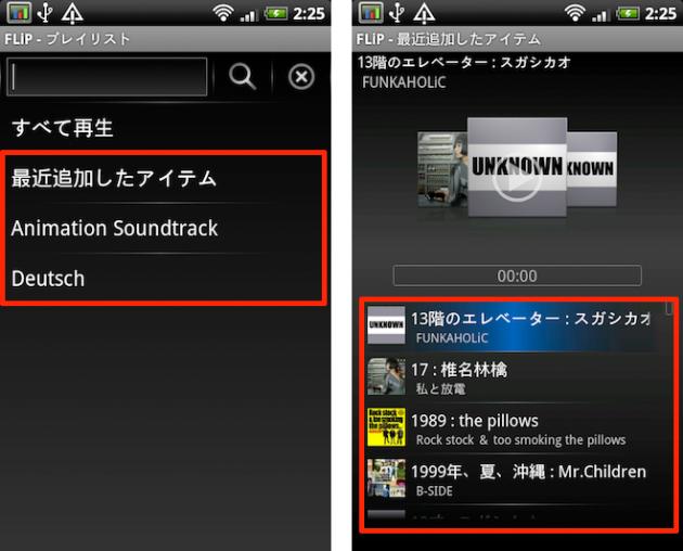 FLiP: 新しくSDカードに加えた楽曲を「最近追加したアイテム」として自動でプレイリスト化してくれます。