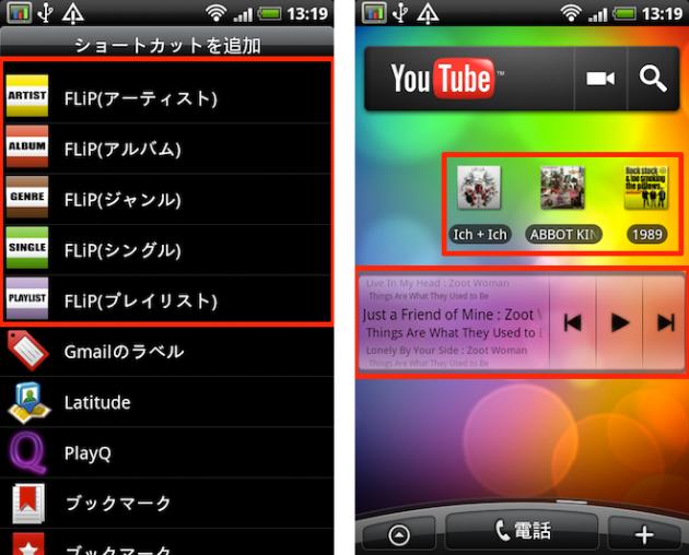 FLiP: 音楽好きの方は、ホームの1画面をFLiP用にしてもいいかもしれませんね。