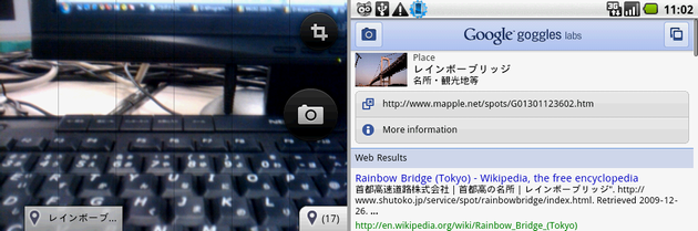図25.Google Goggles Nearby Places