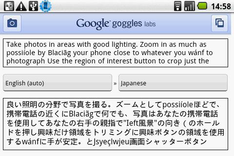 図11.Google Goggles 翻訳3