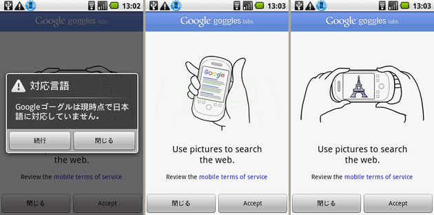 図2.Google Goggles Tutorial1