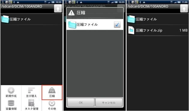 Neofiler: (左)メニューから「圧縮」を選択 (中央)圧縮したいファイル(フォルダ)を選択 (右)圧縮済ファイル