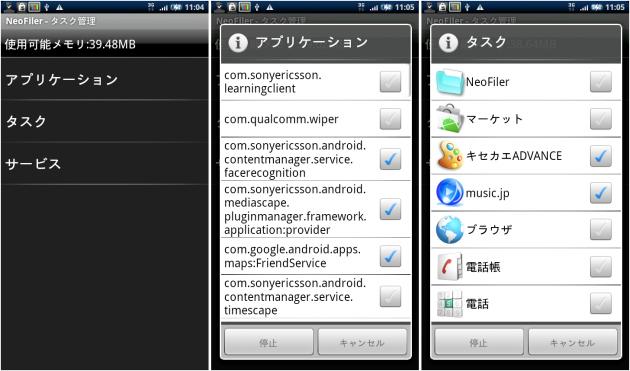 Neofiler: タスク管理画面。システムやタスクの強制終了が可能。