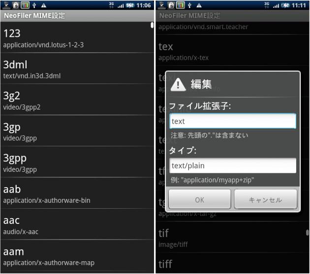 Neofiler: ファイル拡張子、MIMEタイプ設定画面