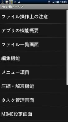 Neofiler: ヘルプ画面。全て日本語表記なので使いやすいですよ。