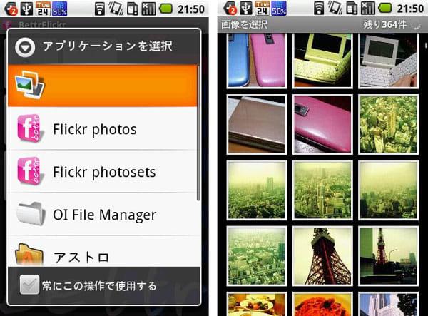 BettrFlickr:アプリケーションを選択からメディアファイル選択