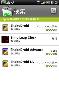 ShakeDroid: 有料版とライブ壁紙用のアプリがリリースされています