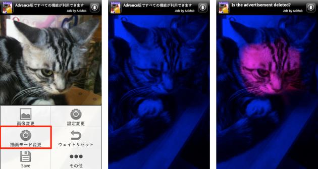 ShakeDroid: (左)メニュー表示画面 (中央)「描画モード変更」画面 (右)タップした部分がピンク色に変化