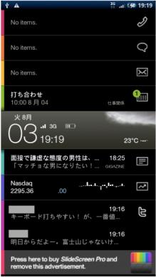 SlideScreen: 見た目のカッコよさはホームアプリ随一!