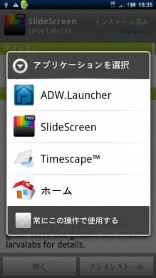 SlideScreen: ホームアプリを選択する画面