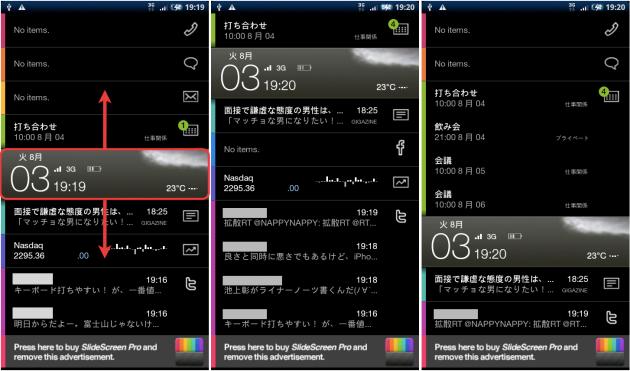 SlideScreen: SlideScreenのメイン画面。メインバーを上下に動かして各種情報をチェックします。