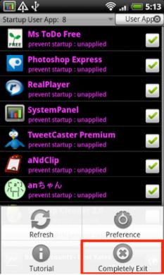 Startup Cleaner 2.0: 端末menuボタンを押して現れるメニュー