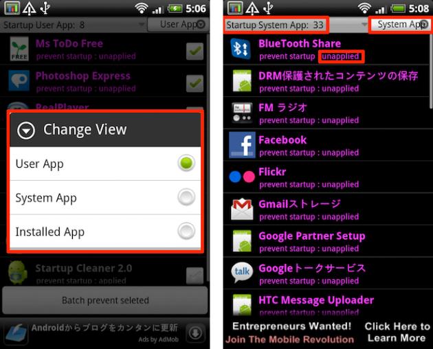Startup Cleaner 2.0: (左)画面切り替え時のポップアップ画面 (右)「Startup System App」の一覧表示画面