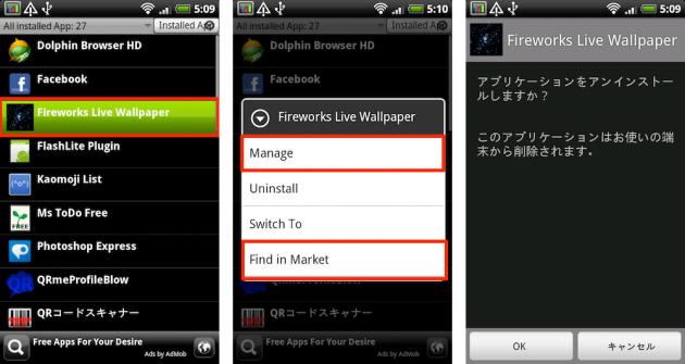 Startup Cleaner 2.0: (左)「All installed App」の一覧表示画面 (中央)操作メニューのポップアップ画面 (右)アプリのアンインストール画面
