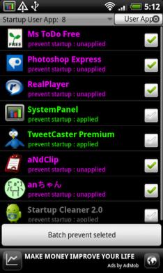 Startup Cleaner 2.0: 端末起動時に自動起動する常駐系アプリです。